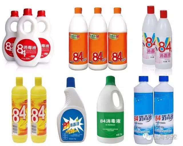 84消毒液2