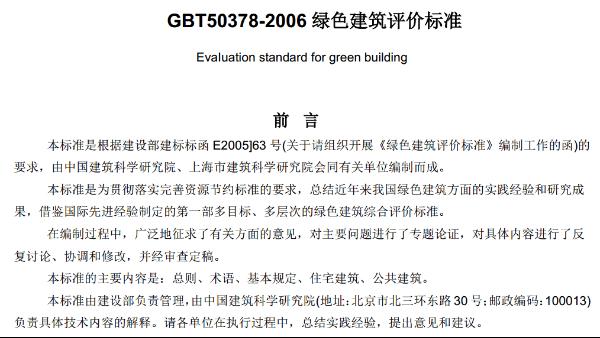 绿色建筑评价标准GBT50378-2006