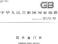 铝合金门窗国标 GB-T 8478-2008