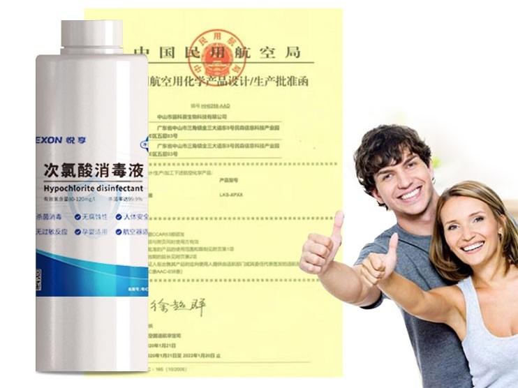 弱酸性次氯酸消毒液XF01