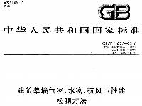 建筑幕墙气密、水密抗风压性能GB/T15227-2007