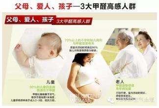 老人孩子孕妇健康与甲醛-深圳悦享