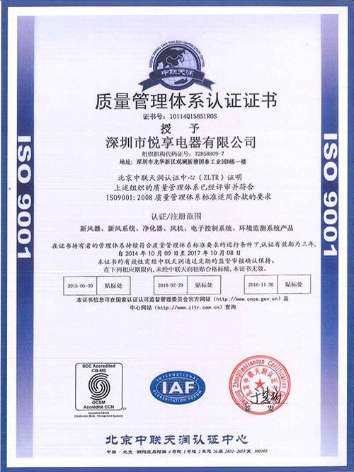 悦享B3ISO9001认证