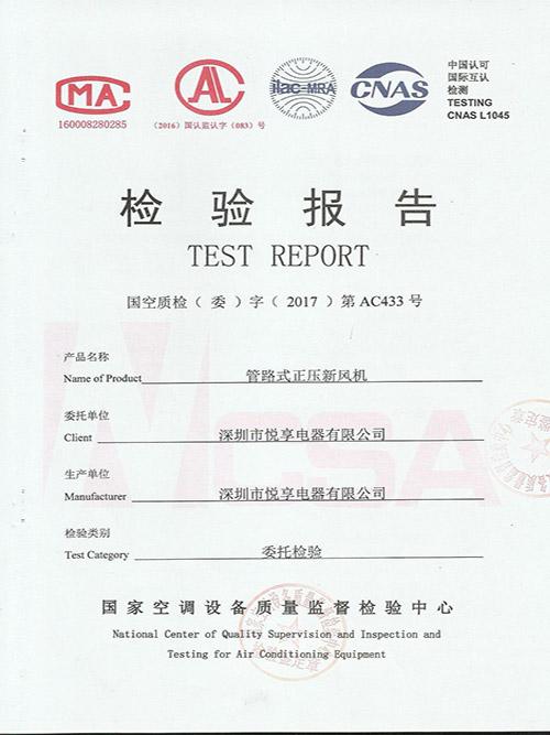 悦享E1YH300PM国家检测报告