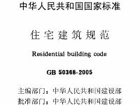 《住宅建筑规范》GB 50368—2005