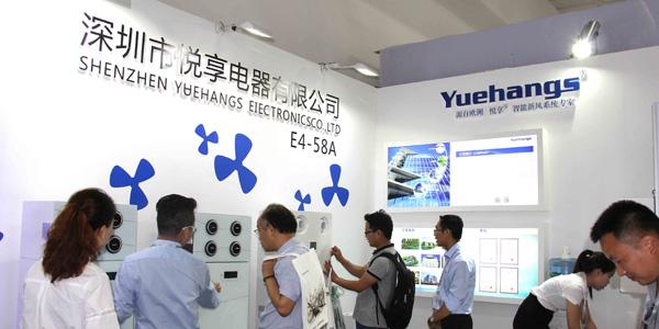 悦享智能携众多新品来袭中国供热展