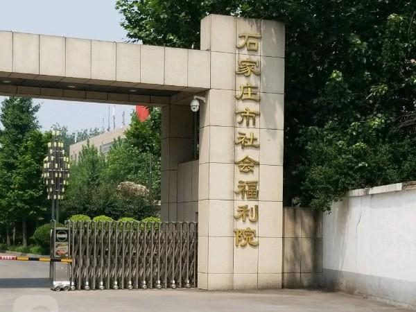 石家庄社会福利院